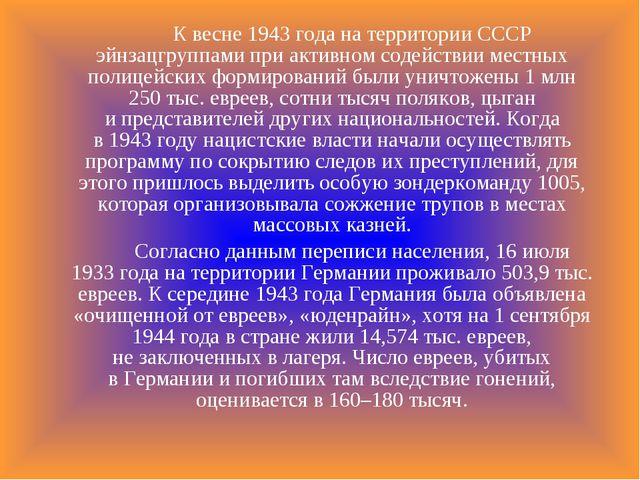 Квесне 1943года натерритории СССР эйнзацгруппами при активном содействии...