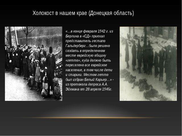 Холокост в нашем крае (Донецкая область) «…в конце февраля 1942 г. из Берлина...
