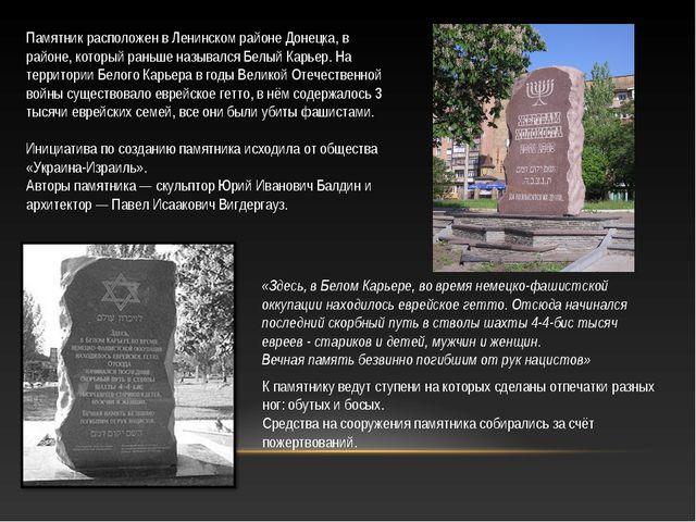 Памятник расположен в Ленинском районе Донецка, в районе, который раньше назы...