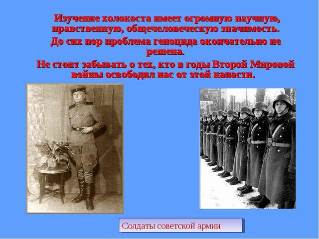 Изучение холокоста имеет огромную научную, нравственную, общечеловеческую зн...