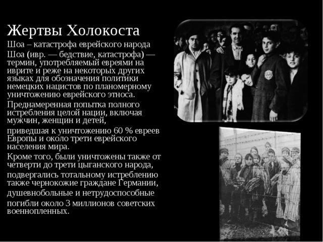 Жертвы Холокоста Шоа – катастрофа еврейского народа Шоа (ивр.— бедствие, кат...