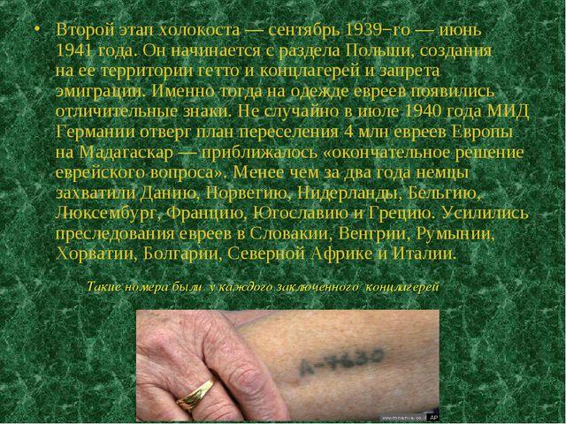 Второй этап холокоста —сентябрь 1939−го —июнь 1941года. Онначинается сра...