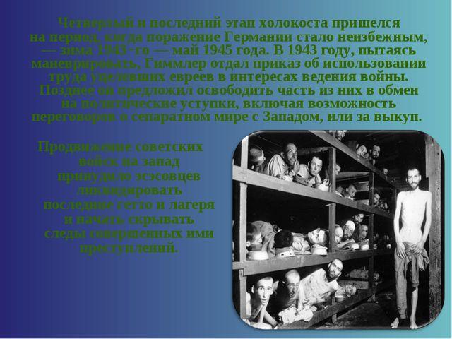 Четвертый ипоследний этап холокоста пришелся напериод, когда поражение Гер...