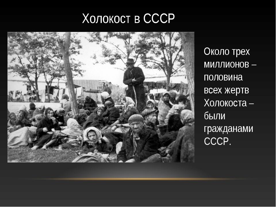 Холокост в СССР Около трех миллионов – половина всех жертв Холокоста – были г...