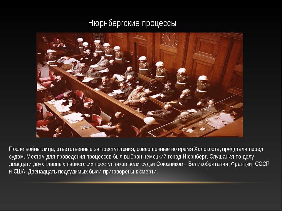 Нюрнбергские процессы После войны лица, ответственные за преступления, соверш...
