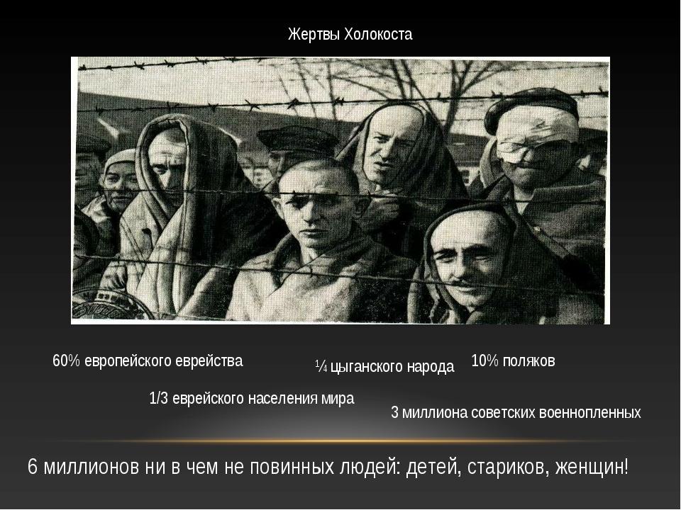 Жертвы Холокоста 60% европейского еврейства 1/3 еврейского населения мира ¼ ц...