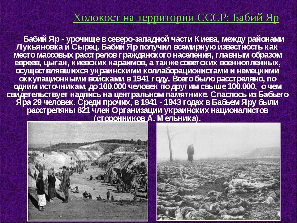 Холокост на территории СССР: Бабий Яр Бабий Яр - урочище в северо-западной ч...