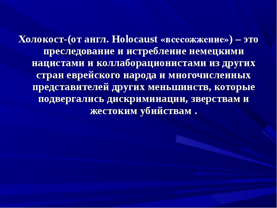 Холокост-(от англ. Holocaust «всесожжение») – это преследование и истреблени...