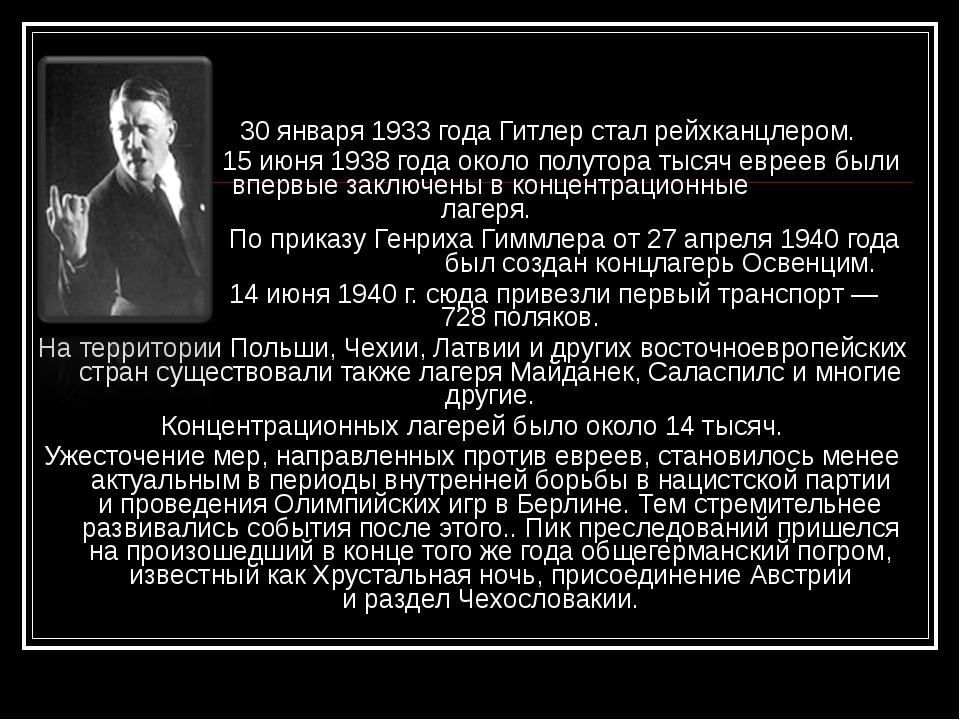 30января 1933года Гитлер стал рейхканцлером. 15июня 1938года око...