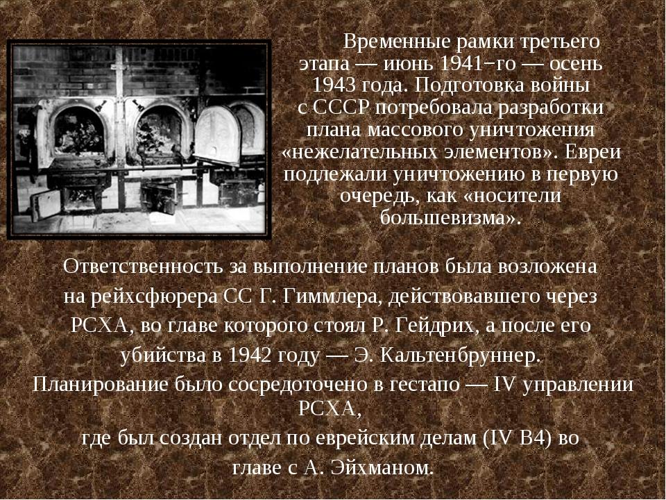 Временные рамки третьего этапа —июнь 1941−го —осень 1943года. Подготовка...