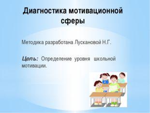 Диагностика мотивационной сферы Методика разработана Лускановой Н.Г. Цель: Оп