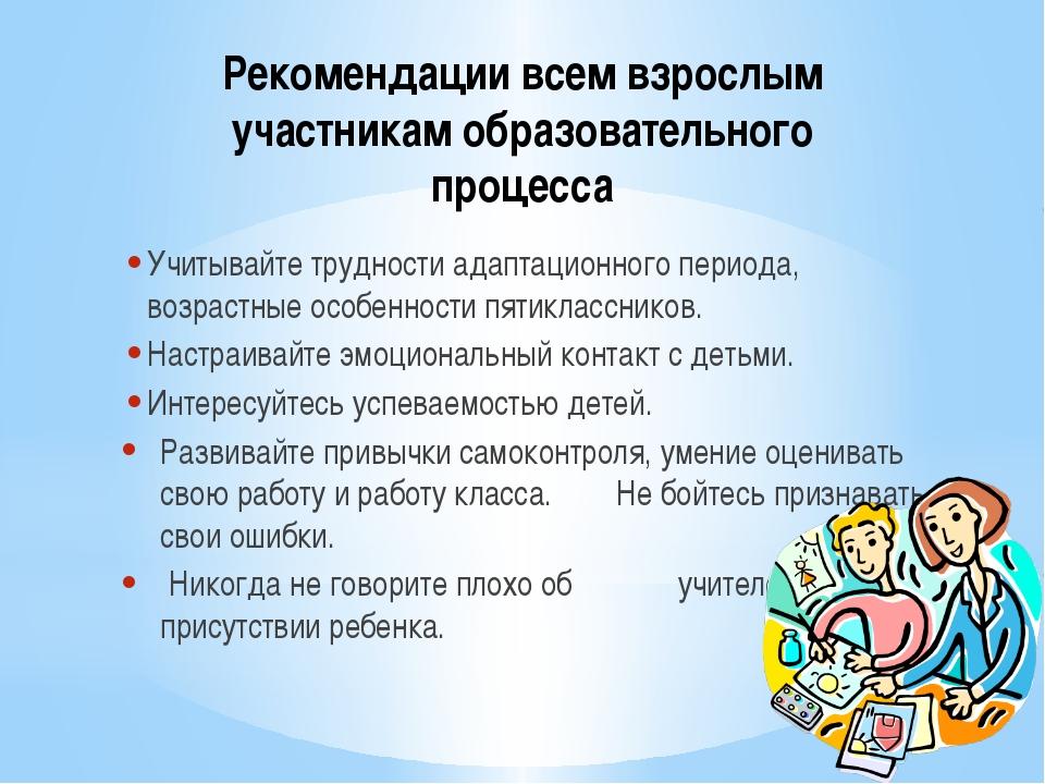 Рекомендации всем взрослым участникам образовательного процесса Учитывайте тр...