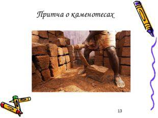 Притча о каменотесах