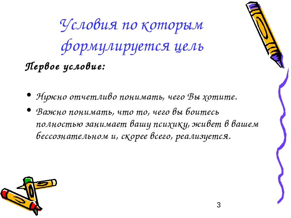 Условия по которым формулируется цель Первое условие: Нужно отчетливо понимат...