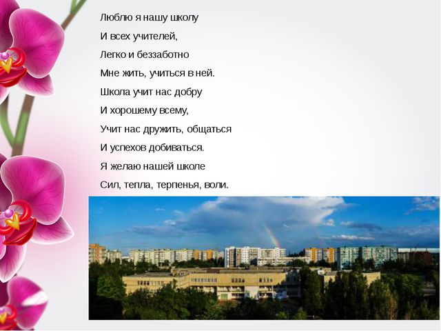Люблю я нашу школу И всех учителей, Легко и беззаботно Мне жить, учиться в не...
