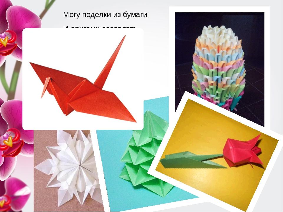 Могу поделки из бумаги И оригами создавать