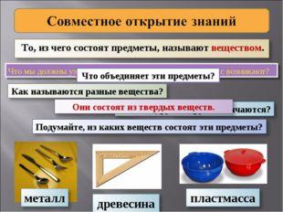 Что мы должны узнать о веществах? Какие вопросы у вас возникают? Что объединя