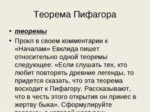 Теорема Пифагора теоремы Прокл в своем комментарии к «Началам» Евклида пишет