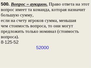 500. Вопрос – аукцион. Право ответа на этот вопрос имеет та команда, которая