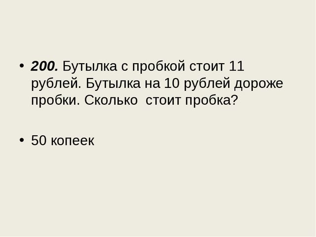 200. Бутылка с пробкой стоит 11 рублей. Бутылка на 10 рублей дороже пробки. С...
