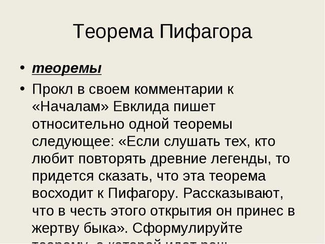 Теорема Пифагора теоремы Прокл в своем комментарии к «Началам» Евклида пишет...