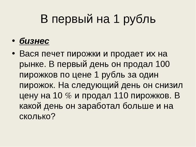 В первый на 1 рубль бизнес Вася печет пирожки и продает их на рынке. В первый...