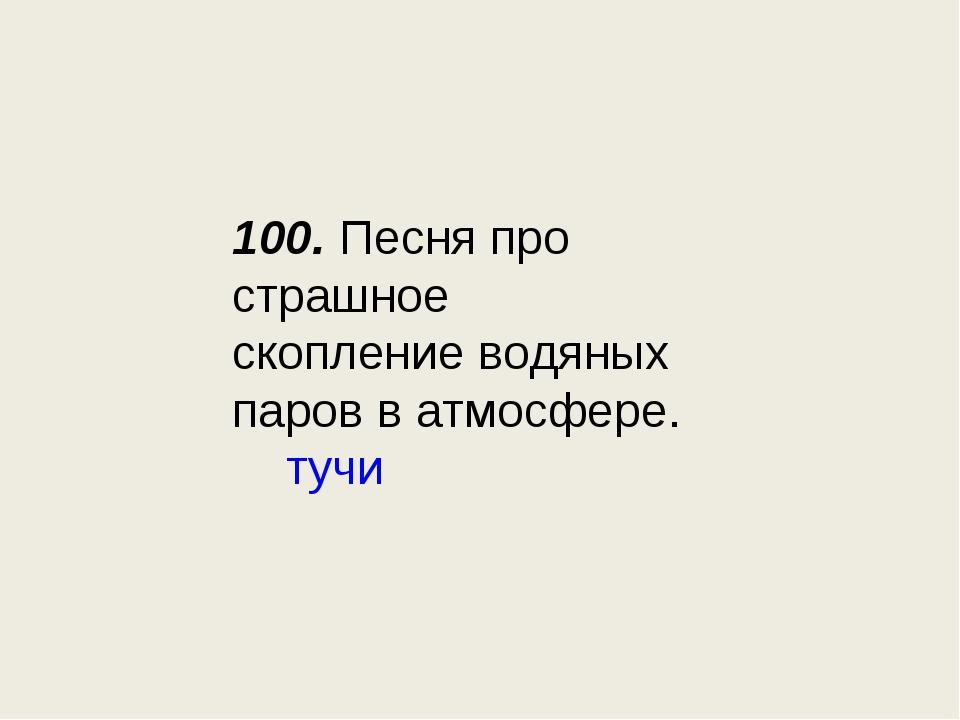 100. Песня про страшное скопление водяных паров в атмосфере. тучи
