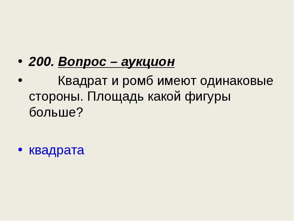 200. Вопрос – аукцион Квадрат и ромб имеют одинаковые стороны. Площадь какой...