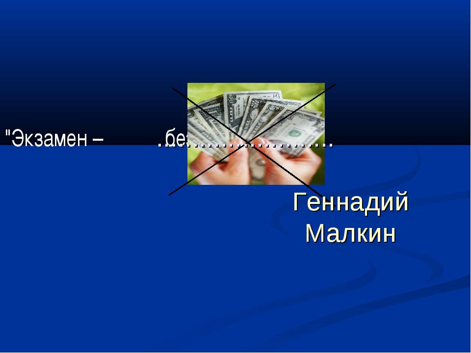 """Экзамен – лотерея "" безвыигрышная Геннадий Малкин ……………………."