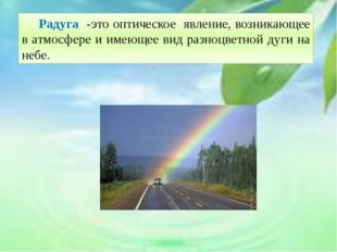 Радуга -это оптическое явление, возникающее в атмосфере и имеющее вид разно