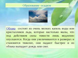Образование осадков Облака состоят из очень мелких капель воды или кристалли