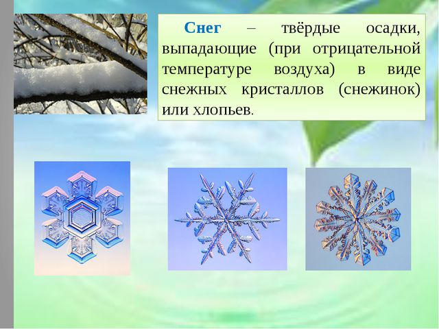Снег – твёрдые осадки, выпадающие (при отрицательной температуре воздуха) в...