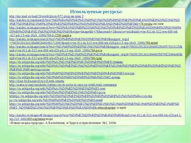 Используемые ресурсы: http://my.mail.ru/mail/28svetik/photo/672-узор на окне...