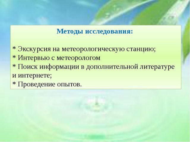 Методы исследования: * Экскурсия на метеорологическую станцию; * Интервью с...