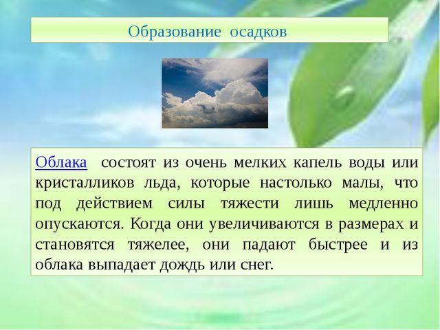 Образование осадков Облака состоят из очень мелких капель воды или кристалли...