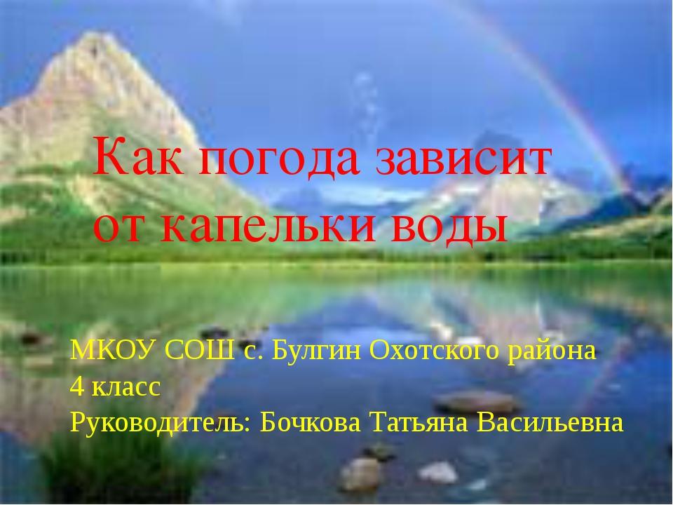 Как погода зависит от капельки воды МКОУ СОШ с. Булгин Охотского района 4 кл...