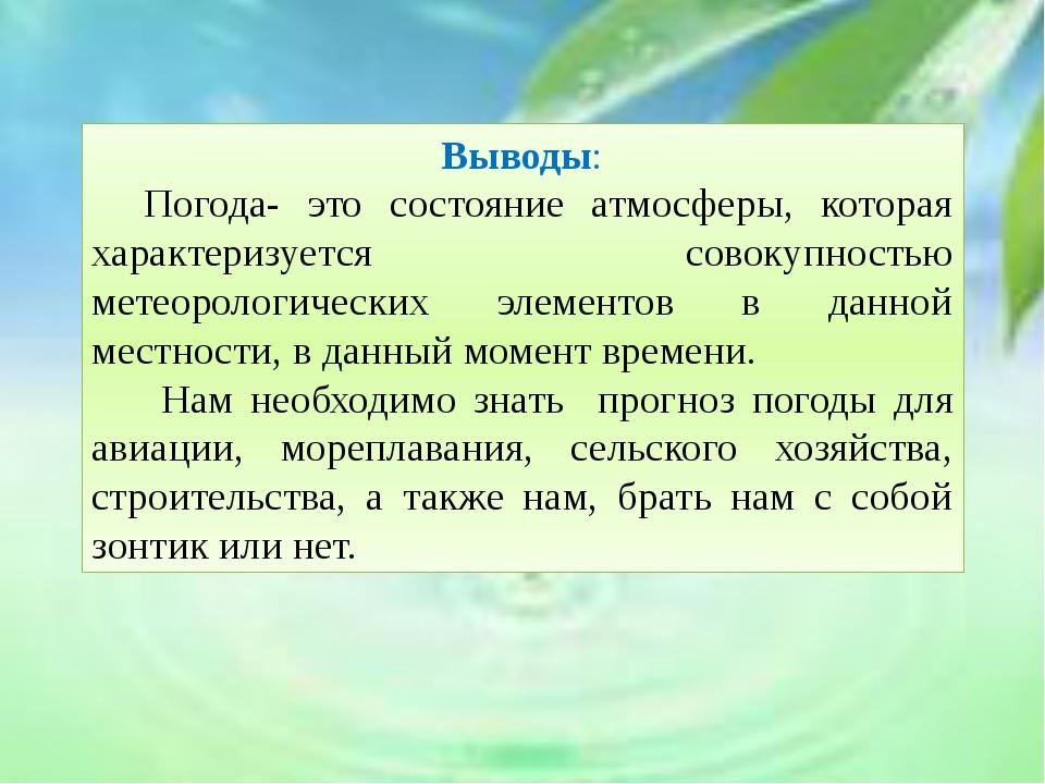 Выводы: Погода- это состояние атмосферы, которая характеризуется совокупнос...