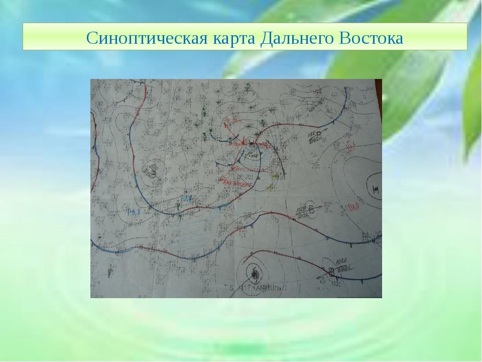 Синоптическая карта Дальнего Востока
