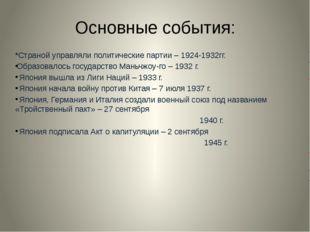 Основные события: *Страной управляли политические партии – 1924-1932гг. Образ