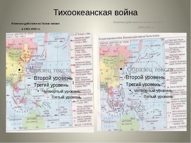 Тихоокеанская война Военные действия на Тихом океане в 1941-1942 гг. Военные...