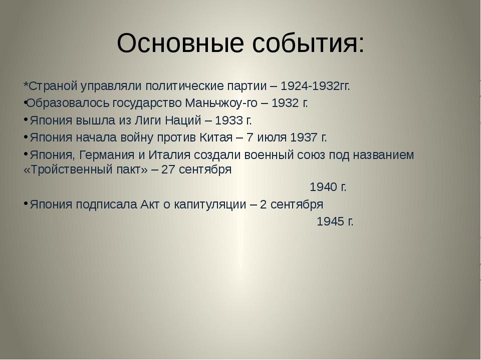 Основные события: *Страной управляли политические партии – 1924-1932гг. Образ...