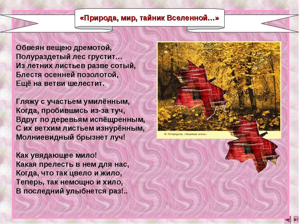 Обвеян вещею дремотой, Полураздетый лес грустит… Из летних листьев разве сот...
