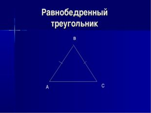 Равнобедренный треугольник А в С