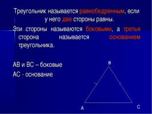 Треугольник называется равнобедренным, если у него две стороны равны. Эти сто