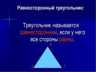 Равносторонный треугольник: Треугольник называется равносторонним, если у нег