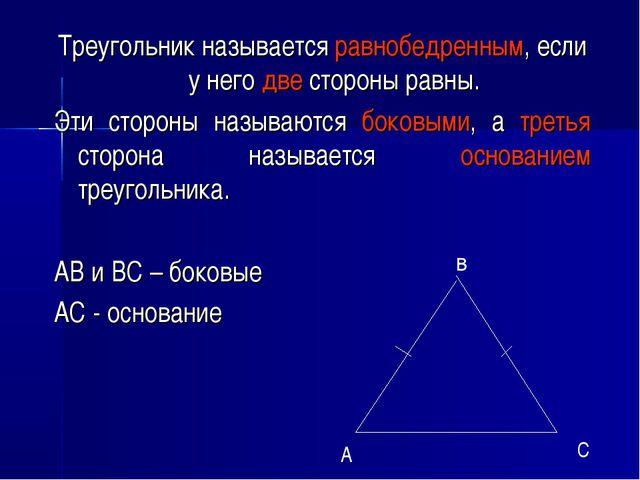 Треугольник называется равнобедренным, если у него две стороны равны. Эти сто...