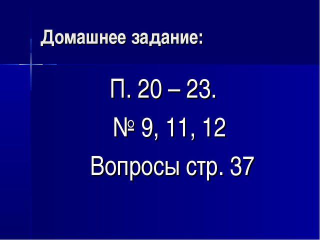 Домашнее задание: П. 20 – 23. № 9, 11, 12 Вопросы стр. 37