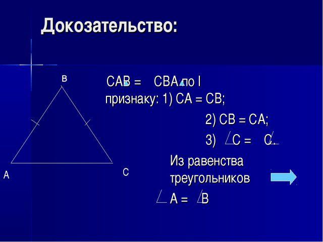 Докозательство: САВ = СВА по I признаку: 1) СА = СВ;  2) СВ = СА;...