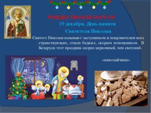 РОЖДЕСТВО В БЕЛАРУСИ 19 декабря. День памяти Святителя Николая Святого Никол