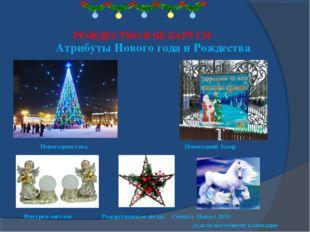 РОЖДЕСТВО В БЕЛАРУСИ Атрибуты Нового года и Рождества Новогодняя елка Нового